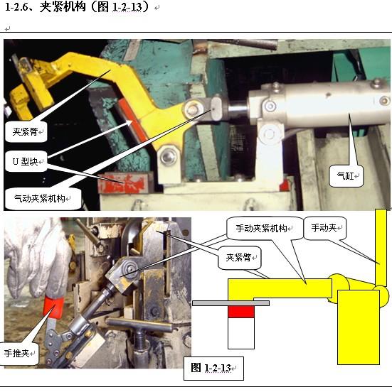 论坛 69 行业发展 69 汽车行业知识 69 焊装夹具基本知识